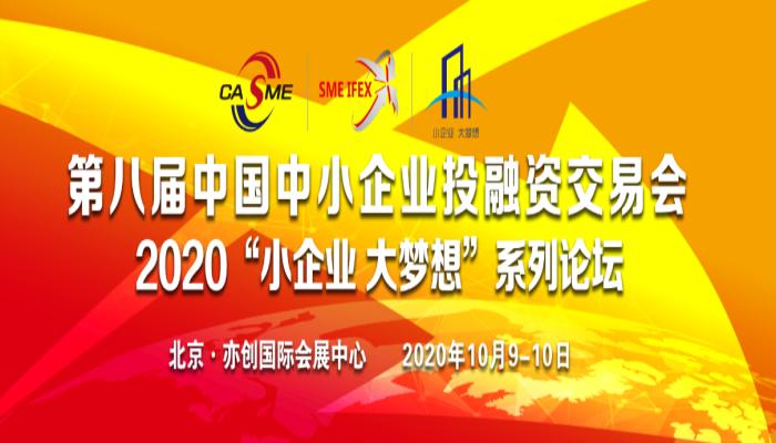 第八届中国中小企业投融资交易会将于10月9日开幕