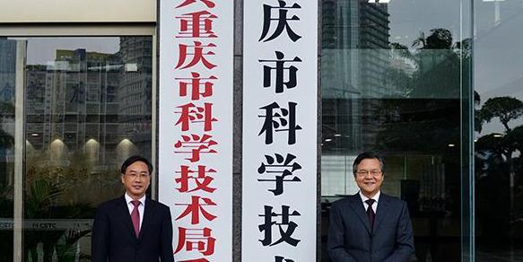 重庆2020年度高新技术企业数字化发展情况报表有关事项的通